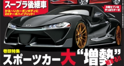 Toyota confirms another Supra concept for 2016 reveal
